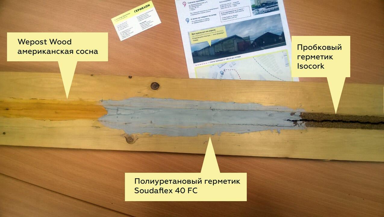 Нанесеные на доски герметики Wepost Wood, soudaflex 40 fc, isocork
